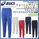 アシックス スポーツウエア トレーニングパンツ(スレンダー) XAT247 asics 裾ファス