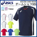 asics (アシックス) サッカー ウエア XS1140 ゲームシャツHS 半袖 吸汗速乾 UVケア サイバードライ