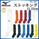 MIZUNO (ミズノ) サッカー 62UJ850 ストッキング くつ下 靴下 日本製 【21〜23cm】