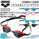 アリーナ 水泳 スイミングゴーグル COBRA CORE くもり止めスイミンググラス AGL-230 arena 男女兼用 優れたフィット感と流水抵抗の軽減を実現 【FINA承認モデル】