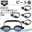 遊泳 - アリーナ 水泳 スイミングゴーグル くもり止めスイムグラス AGL-9500 arena 男女兼用 ソフトな顔当たりと高いフィット感