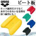 アリーナ 水泳 練習用具 ビート板 ARN-100 arena トレーニングに欠かせない一品