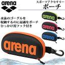 アリーナ ゴーグルケース フック付き 水泳 ARN6442 arena