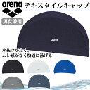 アリーナ スイム 水泳帽 男女兼用 テキスタイルキャップ ARN-8609 arena 水着と同様の素材を使用