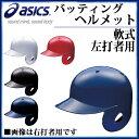 アシックス (asics) 軟式用バッティングヘルメット (左打者用) BPB442軟式野球 ヘルメット