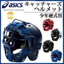 アシックス ヘルメット BPH340 硬式用 キャッチャー 野球 asics【ジュニア】