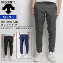 デサント トレーニングウエア メンズ MOTION AIR ロングパンツ DAT-7757P DESCENTE 衣服内の換気を促進