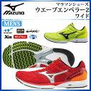 ミズノ マラソンシューズ メンズ ウエーブエンペラー2ワイド(レーシング) J1GA1777 MIZUNO ランニングシューズ