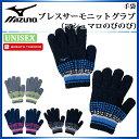 ミズノ 防寒 手袋 メンズ レディース ブレスサーモニットグラブ(マシュマロのびのび) 32JY7601 MIZUNO 発熱するから温かい 運動 スポーツ 野球 サッカー