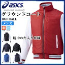 アシックス 野球 トレーニングジャケット グラウンドコート チーム 高校野球 中綿 防寒 BAG010 asics