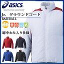 アシックス 野球 ジュニア グラウンドコート グラコン ジャケット 防寒 中綿 トレーニング BAG11J asics