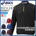 アシックス 野球 トレーニングウエア メンズ VジャンLS BAV013 asics シンプルなデザインで多様に活躍 長袖 高校野球ルール対応