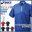 アシックス 野球 トレーニングウエア メンズ VジャンHS BAV014 asics 多様に活躍できる 高校野球ルール対応 半袖