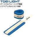 TOEI LIGHT(トーエイライト) ソフトアンクルリスト