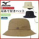 ミズノ アウトドア 帽子 メンズ レディース ブレスサーモ 耳あて付きハット A2JW6521 MIZUNO キャップキーパー装備