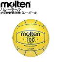 molten(モルテン) バレーボール 小学校新教材用ソフトバレーボール KVN100Y