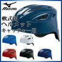 ミズノ 野球 軟式用 ヘルメット キャッチャー用 1DJHC201 MIZUNO ヒートプロテクション構造 内貼りWメッシュ