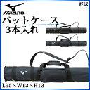 ミズノ 野球 バッグ バットケース(3本入れ) 1FJT8023 MIZUNO シンプルなデサイン 黒 紺 ショルダー