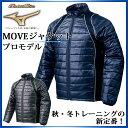 ミズノ トレーニングウエア グローバルエリート MOVEジャケット/プロモデル 52WB301 MIZUNO 収納袋入り