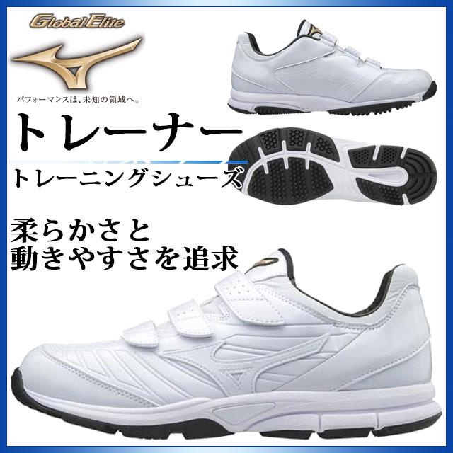 ミズノ野球トレーニングシューズメンズグローバルエリートトレーナー11GT1710MIZUNO靴柔らか