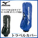 ミズノ ゴルフ トラベルカバー 5LJT175100 MIZUNO ラクラクかぶせタイプ