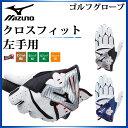 ネコポス ミズノ ゴルフグローブ メンズ クロスフィット 手袋 (左手) 5MJML751 MIZUNO ダブルベルトにより4方向からしっかり締まる