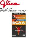 グリコ パワープロダクション おいしいアミノ酸BCAAスティックパウダー G70861【44g】