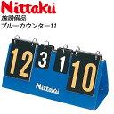 Nittaku(ニッタク) 卓球 BLUE カウンター 11 NT3713 施設備品
