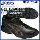 アシックス バスケットボールシューズ GELJUDGE 3 ゲルジャッジ TBF311 asics レフリー・指導者用モデル