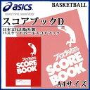 アシックススコアブック TZS878 A4サイズ バスケットボール asics