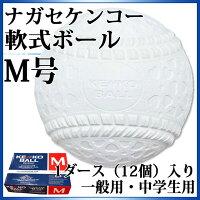 ナガセケンコー 野球 軟式ボール M号 【1ダース】 16JBR111 一般用・中学生用の画像