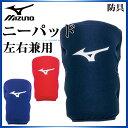 ミズノ 野球 防具 ニーパッド 1DJLG210 MIZUNO 左右兼用 カラー:3色