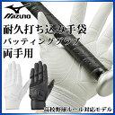 ネコポス ミズノ 野球 グローブ 耐久打ち込み手袋 両手用 1EJEH160 MIZUNO 当て革補強付き 高校野球ルール対応モデル 白 黒