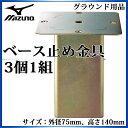 ミズノ 野球 備品 ベース止め金具 2ZA367 MIZUNO 外径75mm 高さ140mm 【3個1組】