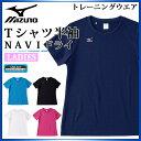ネコポス ミズノ トレーニングウエア レディース Tシャツ 半袖 32MA5335 MIZUNO NAVIドライ ワンポイントロゴ 運動 スポーツ 白 黒 紺