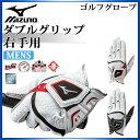 ミズノ ゴルフグローブ メンズ 手袋 ダブルグリップ 右手用 5MJMR801 MIZUNO 進化したグリップ力