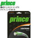 prince(プリンス) テニスガット ライトニング XX 16 7J39802 オールラウンドストリングス【5個セット】