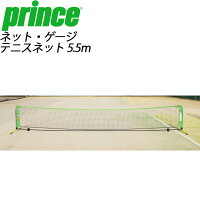 プリンス テニスネット 5.5m キッズ・ジュニアボール専用 PL016 ネット・ゲージの画像