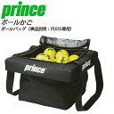 prince (プリンス) テニス バッグ・ケース PL056 ボールバッグ (PL055用)ボールかご