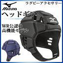 ミズノ ラグビーアクセサリー ヘッドギア R3JTA601 MIZUNO WR公認の高機能モデル 青 黒