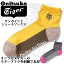 ☆☆ Onitsuka Tiger (オニツカタイガー) アパレル ソックス OKG409 SHORT SOCKS ワンポイント ショートソックス