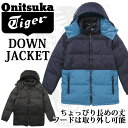 ☆☆オニツカタイガー ダウンジャケット 防寒 OKJ338 コート Onitsuka Tiger【あす楽】【メンズ】【レディース】