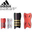アディダス ストロングシンガード adidas BVD63 アンクル・フットガード サッカー