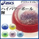 アシックス グラウンドゴルフ ハイパワーボール 輝 GGG332 asics 光り輝くカラフルな軽量中空ボール