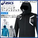 アシックス トレーニングウエア メンズ トレーニングフーデッドジャケット XAT302 asics シンプルなデザインをより際立たせる