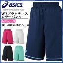 アシックス バスケットボール トレーニングウエア レディース W'Sプラクティスカラーパンツ XB7636 asics 軽くて動きやすいショートパンツ 短パン 練習 ズボン