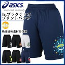 アシックス バスケットボール トレーニングウエア ジュニア Jr.プラクティスプリントパンツ XB7639 asics ショートパンツ 吸汗速乾素材