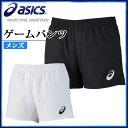 アシックス トレーニングウエア メンズ ゲームパンツ XR0006 asics ショート ラグビーパンツ 股下にストレッチ素材