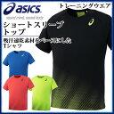 ネコポス アシックス トレーニングウエア メンズ レディース ショートスリーブトップ XT6391 asics 半袖Tシャツ 吸汗速乾素材
