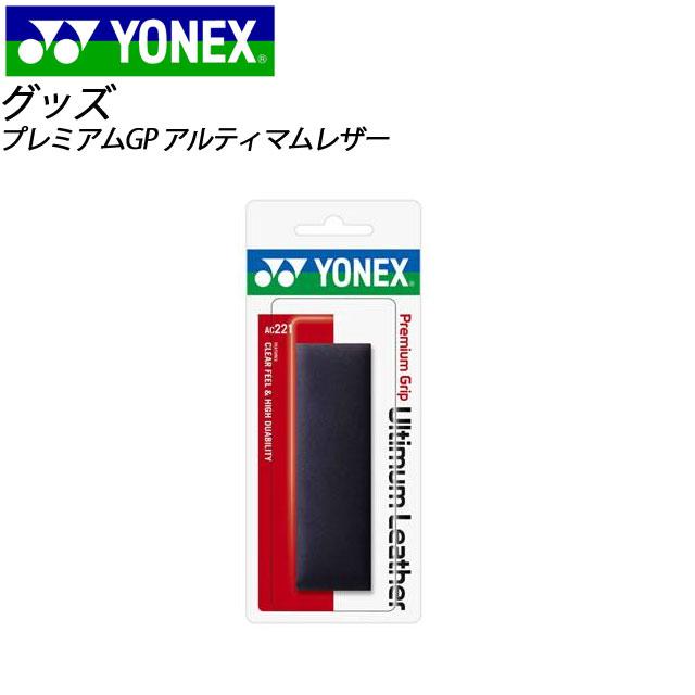 ヨネックステニスオーバーグリップテーププレミアムGPアルティマムレザー特選牛革仕様AC221YONE